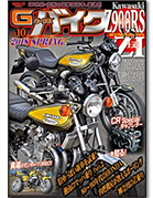 G-WORKS バイクG-WORKSバイク Vol.10 2018 Spring|モーターファン別冊 ニューモデル速報